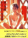 熱い旬感—かとうれいこ写真集 (PaPaRa Books)