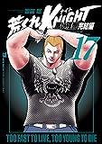 荒くれKNIGHT 黒い残響完結編 17 (ヤングチャンピオン・コミックス)