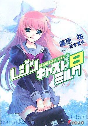 レジンキャストミルク〈8〉 (電撃文庫)
