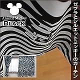 ゼブラ模様とミッキーのコラボ/ミッキーのシルエットデザイン/遮光カーテン/ウォッシャブル 100cm×178cm ブラック 2枚組