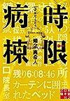 時限病棟 (実業之日本社文庫)