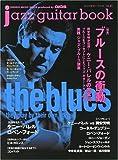 jazz guitar book[ジャズ・ギター・ブック]Vol.21 (シンコー・ミュージックMOOK)
