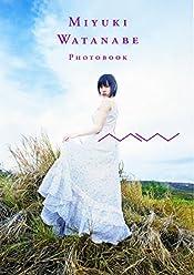 渡辺美優紀 写真集 『 MW 』 (ヨシモトブックス)