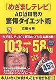 「めざましテレビ」AD近田君の驚愕ダイエット術