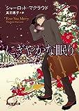 にぎやかな眠り ピーター・シャンディ教授シリーズ (創元推理文庫)