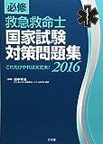 必修救急救命士国家試験対策問題集〈2016〉これだけやれば大丈夫!