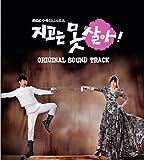 負けてたまるか / 韓国ドラマOST (MBC)(韓国盤)