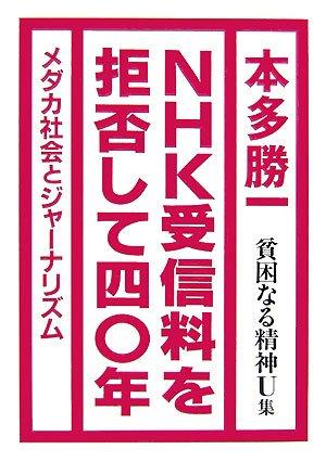 NHK受信料を拒否して四〇年―貧困なる精神U集