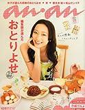 an・an (アン・アン) 2011年 5/25号 [雑誌]