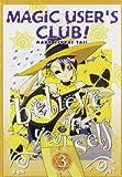 Magic User's Club! (Maho Tsukai Tai) - Believe in Yourself (Vol. 3)