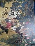 プライス コレクション 若冲と江戸絵画展図録 カラー 282ページ