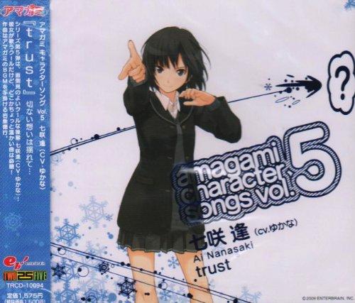 アマガミ キャラクターソング vol.5 trust 七咲逢(ゆかな) TWOFIVE RECORDS