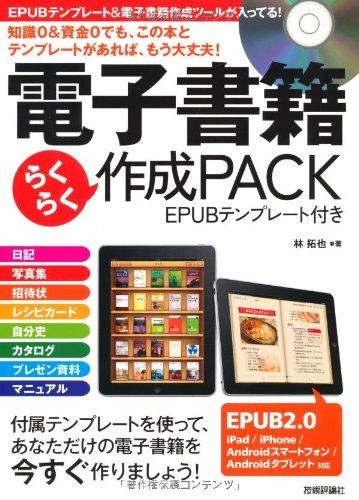 電子書籍らくらく作成pack