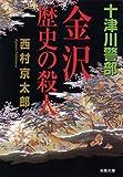 金沢歴史の殺人 (双葉文庫)