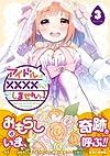 アイドルは××××なんてしませんッ!  (3)(完) (ビッグガンガンコミックス)