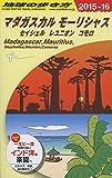 E12 地球の歩き方 マダガスカル/モーリシャス/セイシェル 2015~2016 (地球の歩き方 E 12)