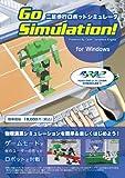 物理演算ロボット シミュレータ「Go Simulation!」