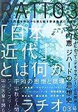 別冊「本」RATIO 03