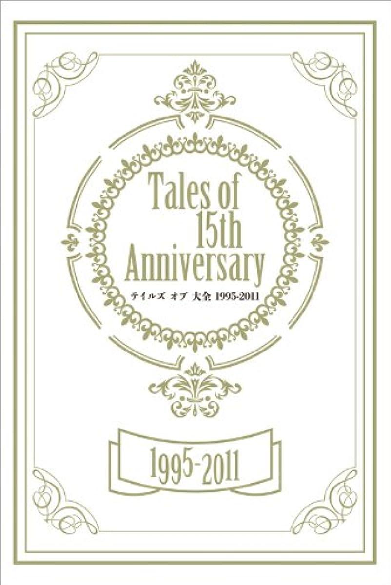 Tales of 15th Anniversary 테일즈 오브 대전 1995-2011 (패미통의 공략 책)-