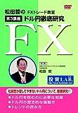 DVD 松田哲のFXトレード教室~第3講義 ドル円徹底研究~