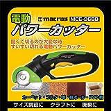 可変ヘッド 電動パワーカッター MCE-3688