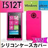 IS12T Windows(R) Phone【ソフトシリコンカバーケース ビビットピンク】 ウィンドウズフォン ジャケット