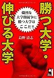 勝つ大学・伸びる大学 (YELL books)