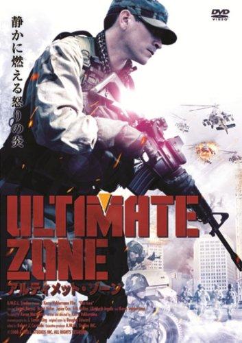 アルティメット・ゾーン [DVD]