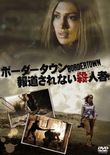 ボーダータウン 報道されない殺人者 [DVD]