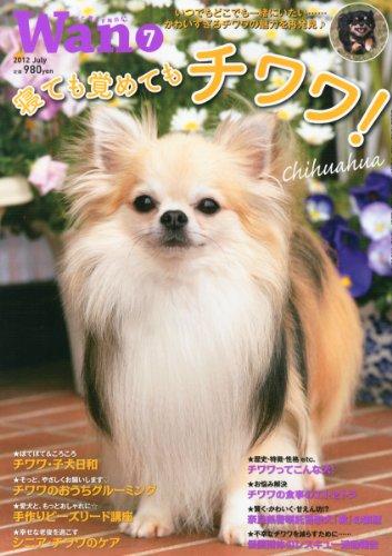 wan (ワン) 2012年 07月号 [雑誌]