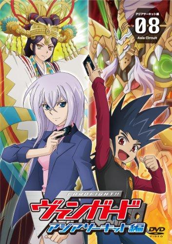 カードファイト!! ヴァンガード アジアサーキット編 (8) [DVD]