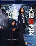 Image de Lady Cop and Papa Crook [Blu-ray]