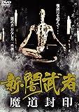 新・闇武者~魔道封印~[DVD]