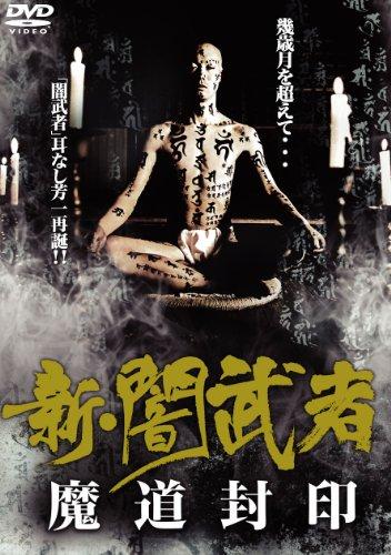 新・闇武者 ~魔道封印~ [DVD]