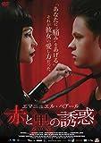 エマニュエル・ベアール 赤と黒の誘惑 [DVD]