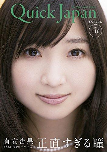 クイック・ジャパン 116