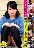悶絶初アクメと中出しの記録14  【001_AMBI-014】[DVD][アダルト]