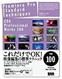 Premiere Pro Standard Techniques - CS4 Professional Works 100 -