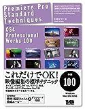Premiere Pro Standard Techniques - CS4 Professional Works 100 -