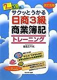 簿記2級【独学】合格までの勉強法と勉強時間