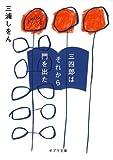 三四郎はそれから門を出た (ポプラ文庫)