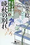 よろず屋稼業早乙女十内(五) 晩秋の別れ (幻冬舎時代小説文庫)