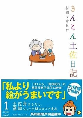 きんこん土佐日記 (1)