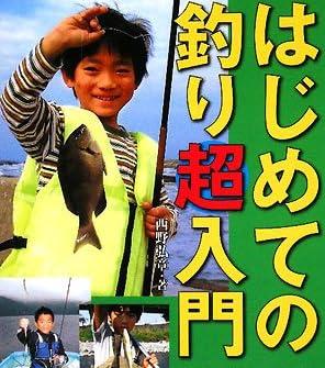 はじめての釣り超入門 (つり人最強BOOK)