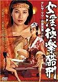 女淫極楽酷刑 [DVD]
