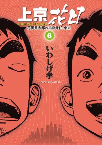 漫画家・いわしげ孝、死去