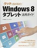タッチでらくらく! Windows8タブレット活用ガイド