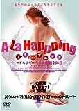 ア・ラ・ハプニング マドモアゼルたちの優雅な休日 DVDセット3枚組