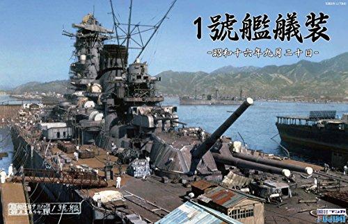 (株)ブンカ流通限定 1/700 特シリーズSPOT 1號艦艤装 昭和16年9月20日