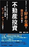 サラリーマンが好きな事で独立する為の不動産投資: 20代沖縄県民が行った非常識な投資戦略!
